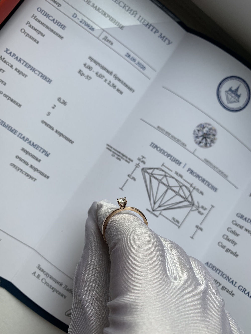 N24 - помолвочное кольцо из розового золота с бриллиантом 0.26 карат