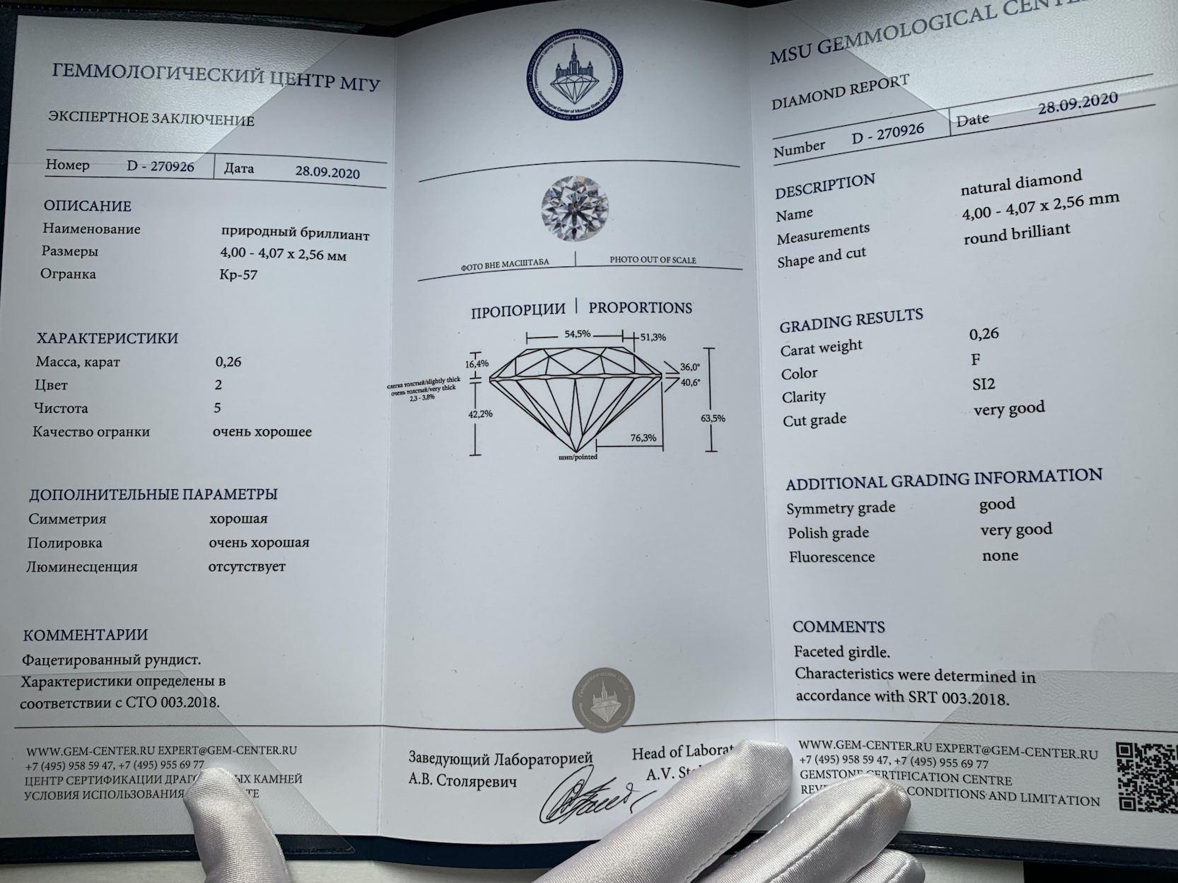 Сертификат МГУ на бриллиант 0.26 карат